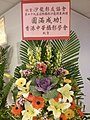 HKCL CWB 香港中央圖書館 Hong Kong Central Library 展覽廳 Exhibition Gallery 國際攝影沙龍展 PSEA photo expo flowers sign Oct 2016 SSG 11.jpg