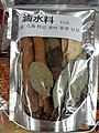 HK 中藥材 herb from 滷水汁用料 shops in Queen's Road West Sheung Wan December 2020 SS2 01.jpg