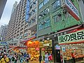 HK 灣仔 Wan Chai 堅拿道西 10 Canal Road West Top View Mansion facades n sidewalk shop Mar-2014 優之良品 Aji Ichiban.JPG