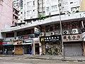 HK 西環 Sai Ying Pun 皇后大道西 280 Queen's Road West 得利大廈Tak Lee Building August 2018 SSG.jpg