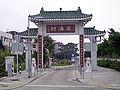HK ShamChungTsuen Archway.JPG
