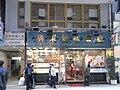 HK TST 金馬倫道 Cameron Road evening GD BBQ Restaurant.JPG