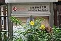 HK YL 元朗 Yuen Long 大陂頭休憩花園 Tai Pei Tau Rest Garden name sign Feb 2017.jpg