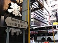 HK YTM Jordan 312 Nathan Road 南京街 Nanking Street name sign view Tai Lin Radio Service shop sign Jan-2014.JPG