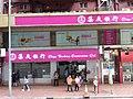 HK tram view syp sw ch wc cwb September 2019 SSG 07.jpg
