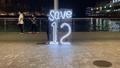 Harbour City Entrance Save 12 signage 20201224.png