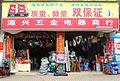 Hardware store in Haikou 01.jpg