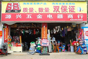Hardware store - A hardware store in China. The style and products offered in this Haikou City store are typical of hundreds of thousands of hardware stores throughout the country.