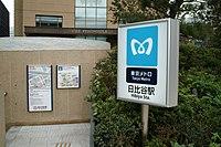 Hibiya Station (Tokyo Metro) (2082541961).jpg