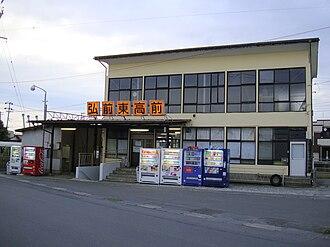 Hirosaki-Higashikōmae Station - Hirosaki-Higashikōmae Station, September 2010