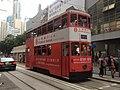 Hong Kong Tramways 25(034) Sheung Wan(Western Market) to Shau Kei Wan 08-05-2016.jpg