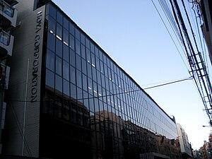 Hoya Corporation - Image: Hoya corp head office nakaochiai shinjuku