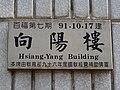 Hsiang-Yang Building plate, Keelung Pai Fu Junior High School 20160529.jpg