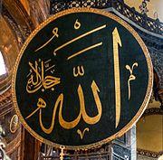 se întâlnește în islamul permis
