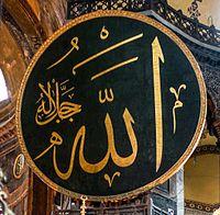 Istanbul, Hagia Sophia, Allah.jpg