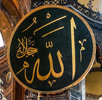 "Islam - Medallion showing the word ""Allah"" (God) in Hagia Sophia, Istanbul, Turkey."