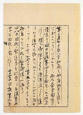 File:Ito Hirobumi's Handwritten Diary of His Foreign Journey WDL7367.pdf