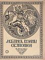 Ivan Biblibin 234.jpg