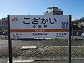 JR-Kozakai-station-name-board.jpg