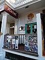 Janets Bar, South Kensington, SW7 (4224467309).jpg