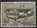 Japan Stamp in 1960 International Letter Writing Week.JPG