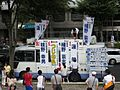 Japanese House of Councillors election, 2013 (16) IMG 5954-2 20130715.JPG
