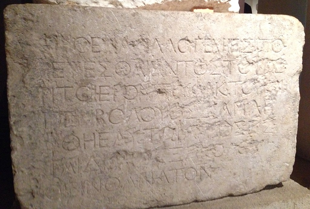 Temple Warning Inscription - Istanbul Archeology Museums
