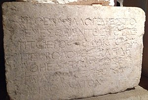 Archaeological remnants of the Jerusalem Temple - Jerusalem Temple Warning Inscription (Click to Enlarge)