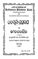 Kabisurya Granthabali.pdf