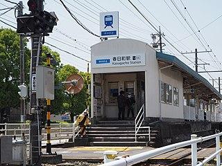 Kasugachō Station Railway station in Shizuoka, Japan