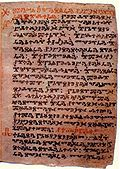 Kiev folios, fol.  7r.jpg