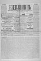 Kievlyanin 1905 218.pdf