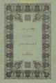 Kitāb al-muʾnis fī akhbār Afrīqiyah wa-Tūnis - 1869.pdf