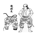 Kobakama (short trousers).png