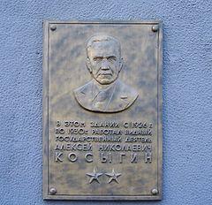 Доска Косыгину в Новосибирске
