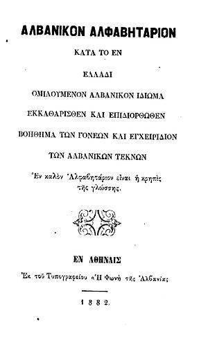Anastas Kullurioti - Alvanikon Alfavitarion, or Abavatar arbëror.