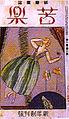 Kuraku 19240101.jpg