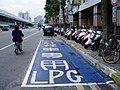 LPG taxi parking only, Minsheng Road, Banciao City 20091215.jpg