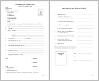 Learners Licence Test Papers Pdf