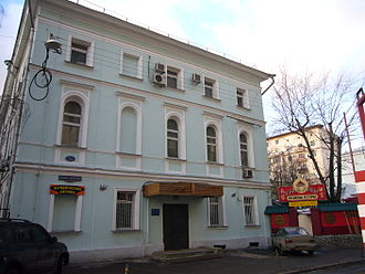 Institute of Linguistics of the Russian Academy of Sciences - The building of the Institute of Linguistics on Bolshoi Kislovsky lane, Moscow