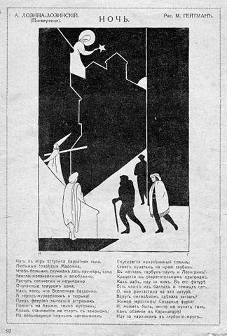 А. Лозина-Лозинский. «Ночь». Рисунок М. Гейтман. 1916. Страница из журнала.