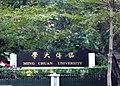 MCU Taipei Campus stele 20050201.jpg