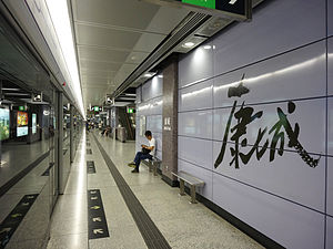 MTR LOHAS Park Station 2013 part1.JPG