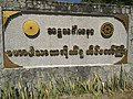 Mahar Parthana Hlaing Gu.jpg