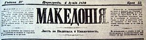 Makedonia (Bulgarian newspaper) - Title page of the 4 July 1870 issue of Makedonia
