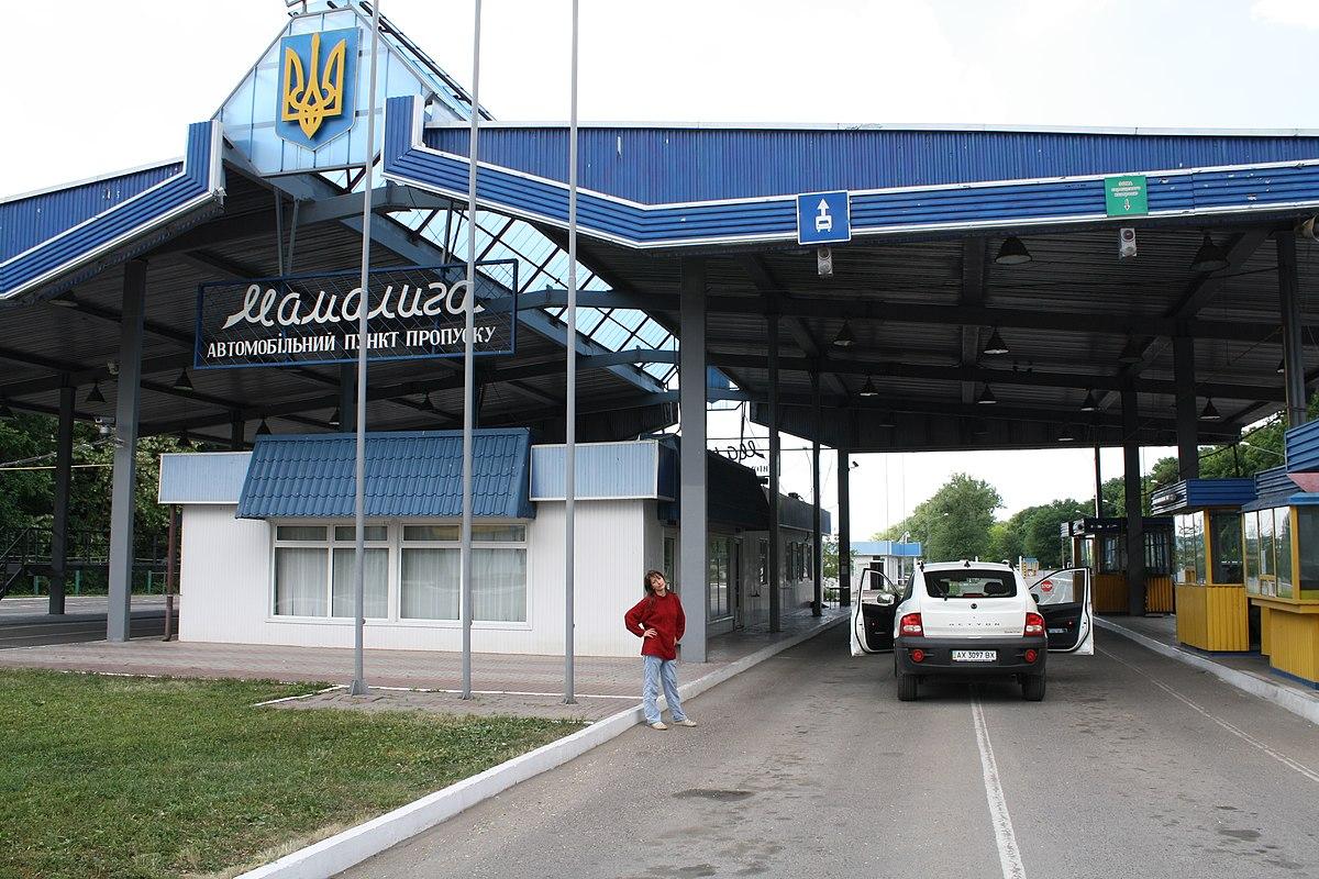 Ukraine helps Moldova regain control over border in ... |Moldova Ukraine Border