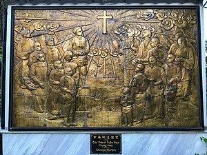 Martyr Saints of China - Memorial plaque at Saint Francis Xavier Church (Ho Chi Minh City)