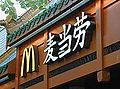 McDonaldsParisChinatown.jpg