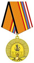 Medal 100 Years of the Moscow Higher Military Command School.jpg