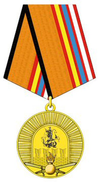Moscow Higher Military Command School - Image: Medal 100 Years of the Moscow Higher Military Command School